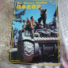 战争史研究(三)总第13册