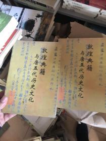 敦煌典籍与唐五代历史文化