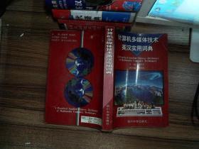 计算机多媒体技术英汉实用词典
