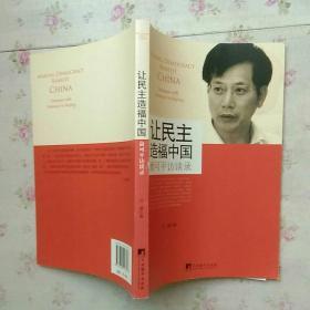 让民主造福中国:俞可平访谈录【内页干净】现货