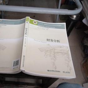 """财务分析(第8版)/""""十二五""""普通高等教育本科国家级规划教材·东北财经大学会计学系列教材"""