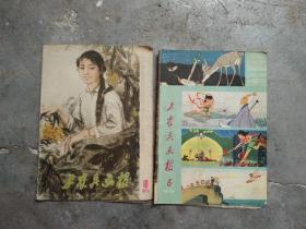 工农兵画报1979.6.10