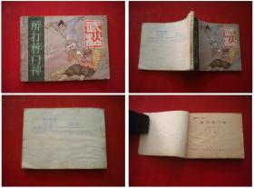 《醉打蒋门神》武松3,64开赵贵德绘,河北1985.3一版一印,622号,连环画