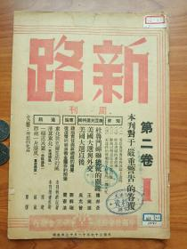民国时期进步红色期刊--《新路》,,