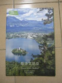 斯洛文尼亚(人文图册 旅游参考)后附地图
