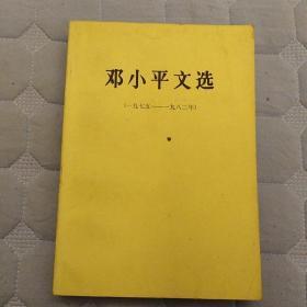 邓小平文选(一九七五——一九八二年)