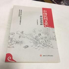 中国民间文化与物理趣味