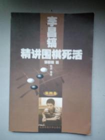 李昌镐精讲围棋死活 第四卷
