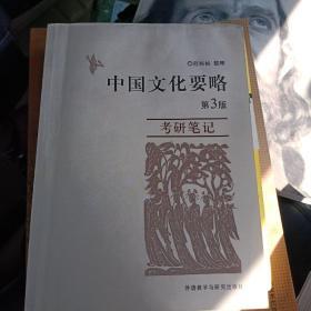 中国文化要略第3版考研笔记