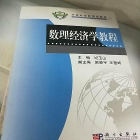 数理经济学教程