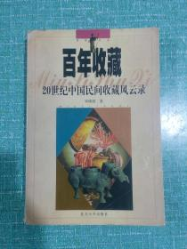 百年收藏:20世纪中国民间收藏风云录(作家签赠本)
