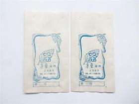 70-80年代    袋式1两装散装茶叶茶号老包装袋    共2枚合售