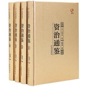 众阅典藏馆--资治通鉴(套装共4册)