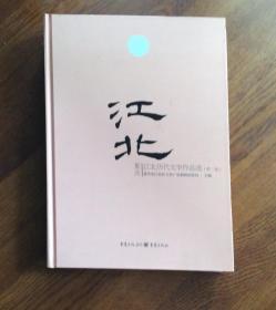 江北——重庆江北历代文学作品选 (第一卷)
