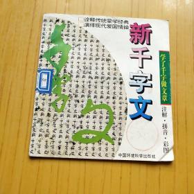新千字文-注解.拼音.彩图