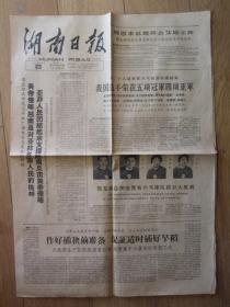 1965年4月26日湖南日报
