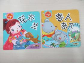 小笨熊典藏 花木兰、客人来了 2010年哈尔滨出版社 48开平装