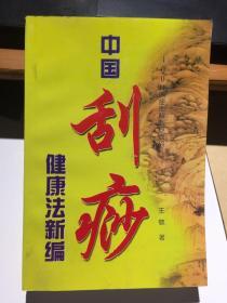 中国刮痧健康法新编 ——400种病症图解刮痧绝招
