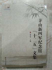 茅山新四军纪念馆 十二五文集 全新未阅