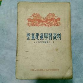 稀见书:中国人民志愿军政治部宣传部编印~《整党建党学习资料》。干部学习丛书之一