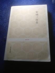 国学经典:宋词三百首