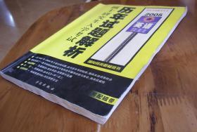 硕士研究生入学考试英语历年试题解析(1997--2004)
