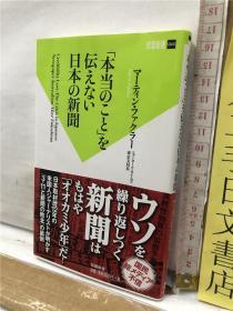 「本当のこと」を伝えない日本の新闻 双叶新书 日文原版64开综合书