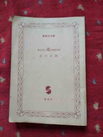 毒 ポイズン毒POISON(日文原版小说)