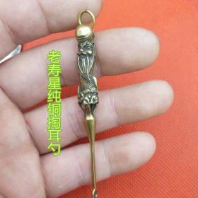 复古纯铜手工艺民俗小号挂件老寿星挖耳勺掏耳采耳工具钥匙扣挂饰