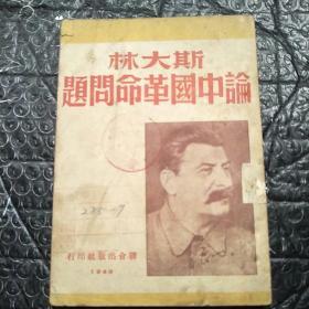 斯大林论中国革命问题