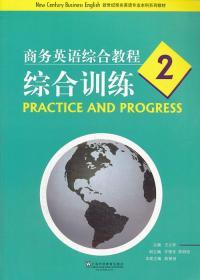 商务英语 综合教程2 综合训练 正版 陈俐丽   9787544629973