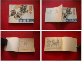 《幽州寻父》呼家将12,64开刘振源绘,河北1985.10一版一印,624号,连环画