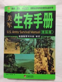 美军生存手册 体验版