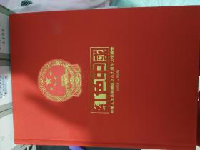 红色中国-中华人民共和国成立六十周年大型图鉴-1949--2009