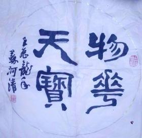 苏河清书法一幅