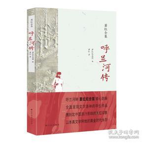 萧红全集:呼兰河传