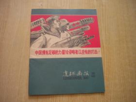 《连环画报》1958.18期,16开,人美2015出版,Q494号,影印本期刊