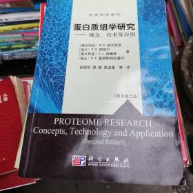 蛋白质组学研究:概念、技术及应用(原书第2版)