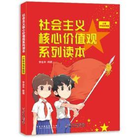 社會主義核心價值觀系列讀本: 小學中高年級版