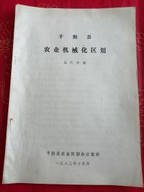 千阳县农业机械化区划