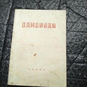 江青同志讲话选编