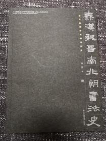 秦汉魏晋南北朝书法史    著名书法家黄惇经典之作   全新    孔网最低价