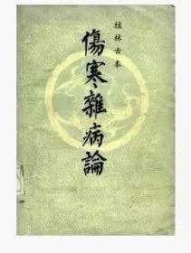 《桂林古本伤寒杂病论》。