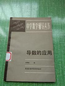 导数的应用 中学数学辅导丛书