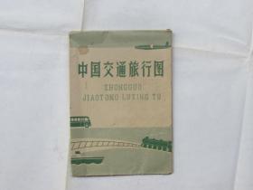 中国交通旅行图(1962年11月第2版63年8月第21次印刷)