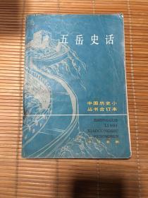 五岳史话:中国历史小丛书合集