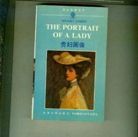 贵妇画像(The Portrait of A Lady)(英文本)