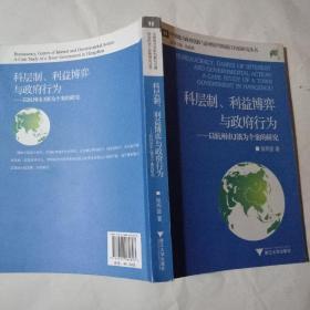 科层制、利益博弈与政府行为:以杭州市J镇为个案的研究