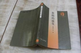 悲剧的诞生(平装32开  1986年12月1版1印  印数120千册  有描述有清晰书影供参考)