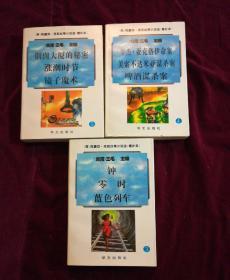 阿嘉莎·克莉丝蒂小说选(增补本)(3,4,5)3本合售